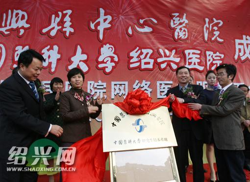 绍兴县中心医院今日开业